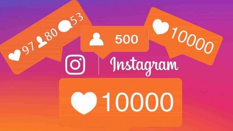 Для чего нужна накрутка лайков в Instagram?